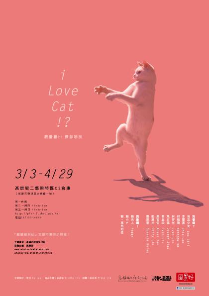 貓展001