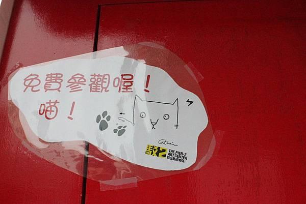 貓展002