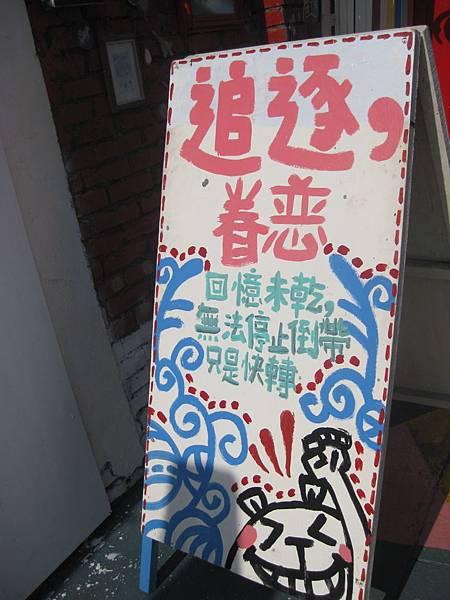 眷村迷路011