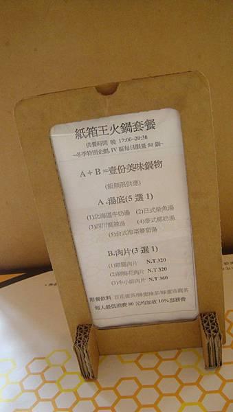 大坑紙箱王019