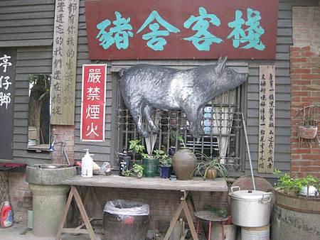 頂菜園017