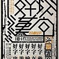 2013好漢玩字視覺OK (PDF)