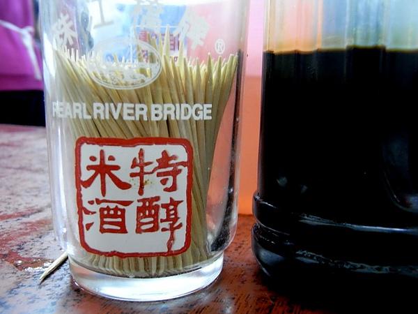 247 拍米酒醬油止飢.JPG