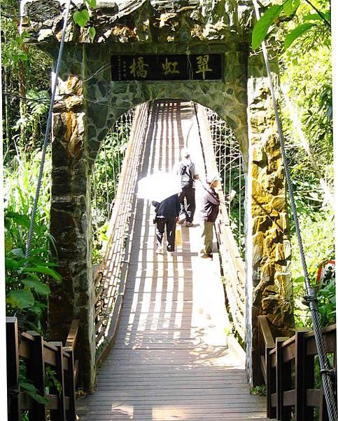 第一站,翠虹橋
