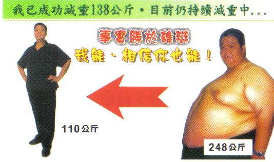 志宏使用中-目前110公斤共減138公斤