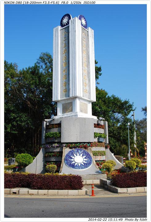 823勝利紀念碑