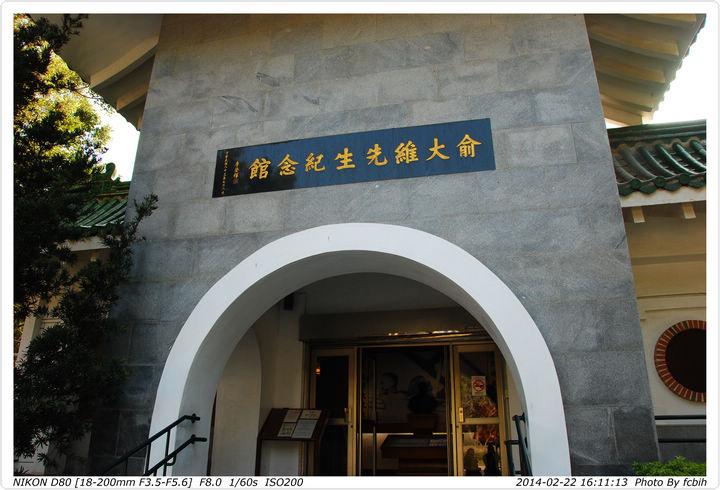 俞大維紀念館