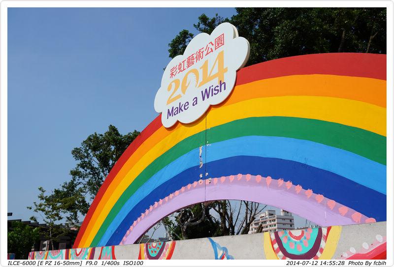 彩虹藝術公園