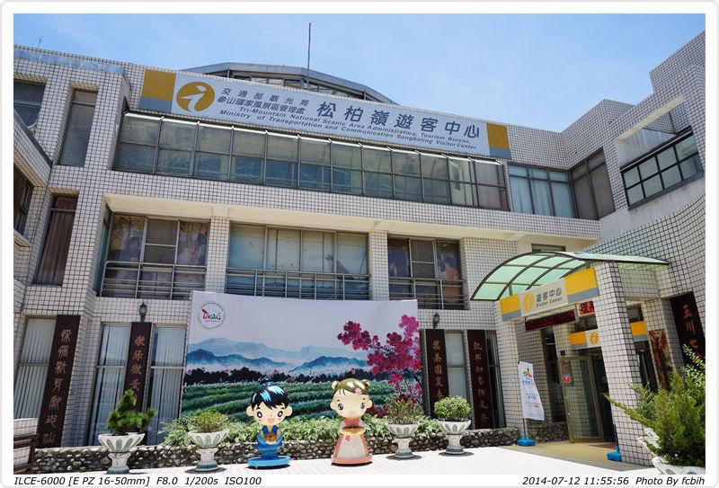 松柏嶺遊客中心