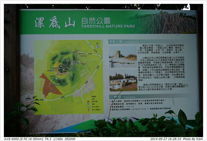 2014.09.27 漯底山自然公園
