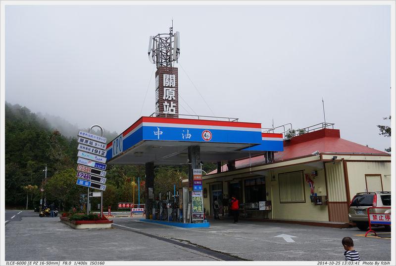 關原加油站