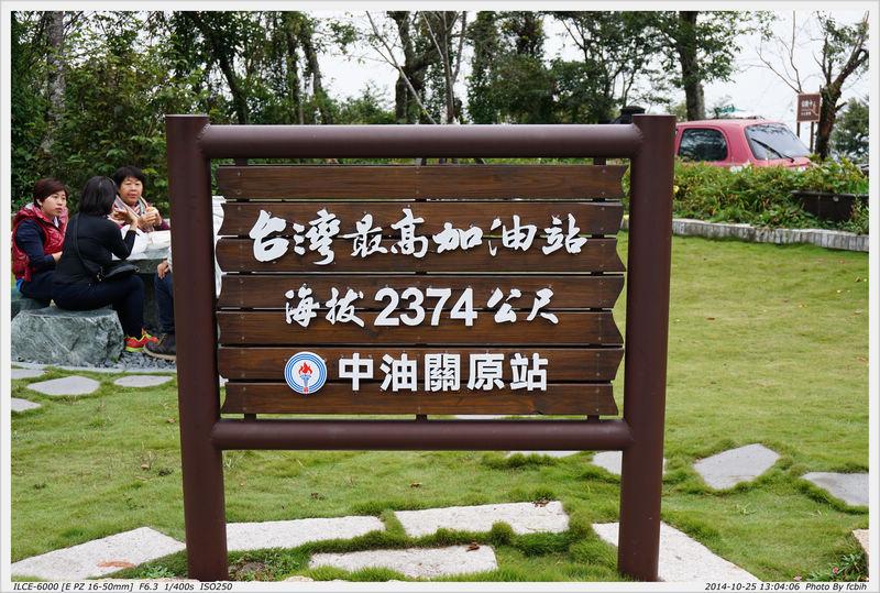 台灣最高-關原加油站