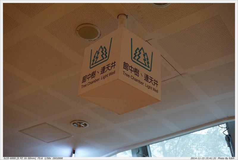 館中樹、連天井