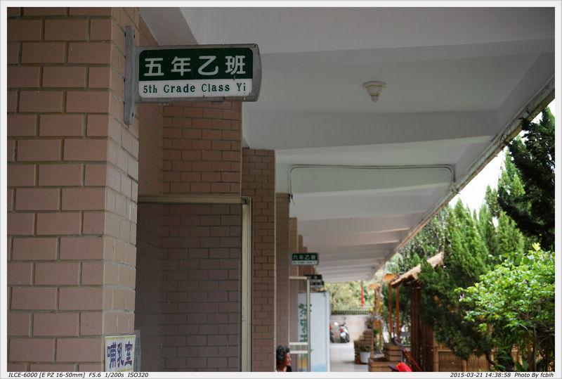 左鎮-岡林國小
