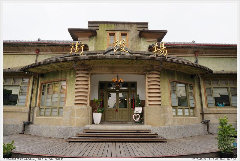 新化-街役場