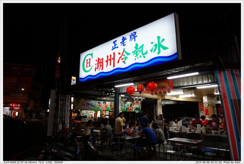 潮州燒冷冰