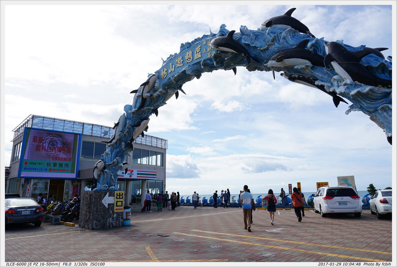 枋山遊憩區(海豚灣)