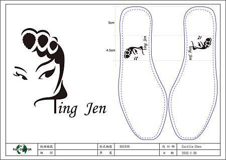 客戶鞋墊logo設計2012-1-30-2.jpg