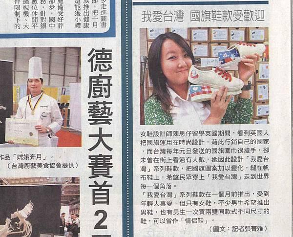 20121009思予上報紙