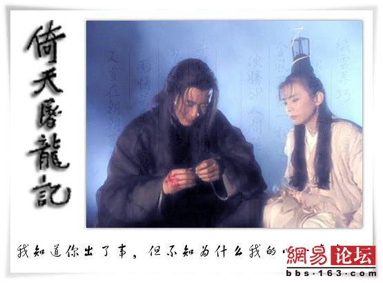 倚天孫興.jpg