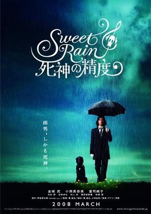 sweet_rain.jpg