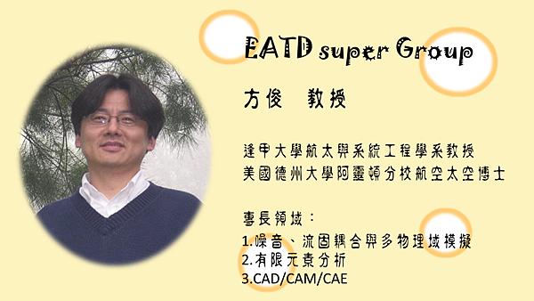 EATD_方俊.png