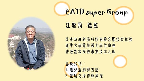 EATD_汪龍飛.png