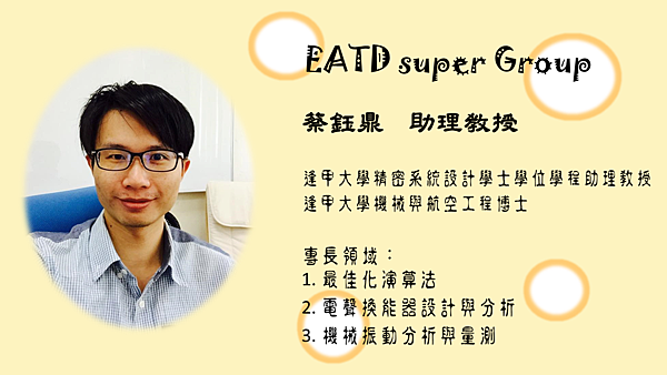 EATD_蔡鈺鼎.png