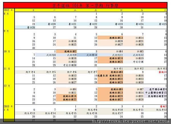 1011年空手道社行事曆