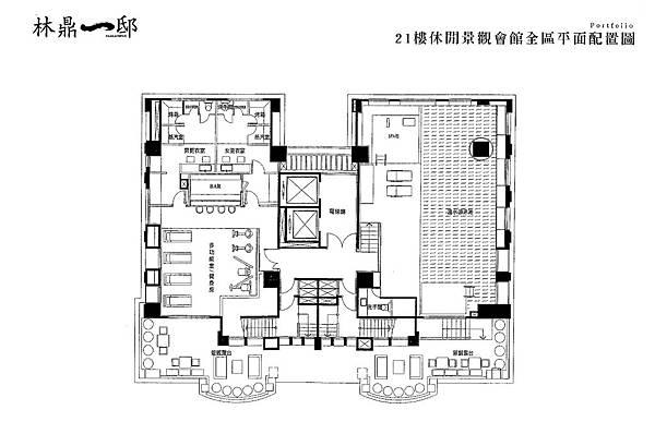 二十一樓公設平面配置圖.jpg
