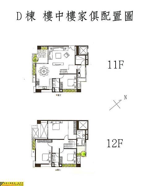 D棟樓中樓傢俱配置圖.jpg