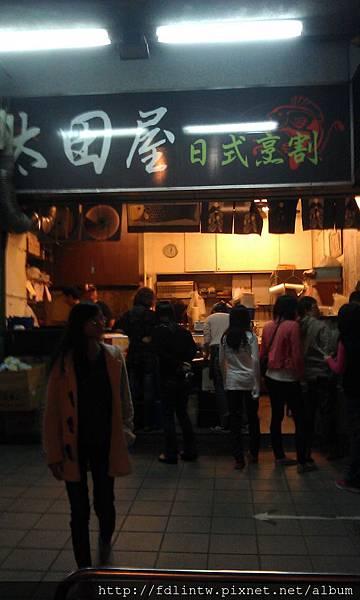 太田屋 1450.jpg