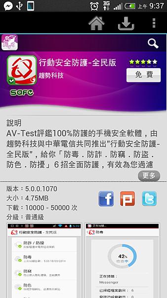Screenshot_2014-03-22-09-37-35