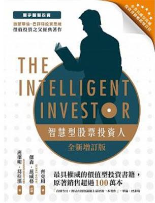 智慧型股票投資人.jpg