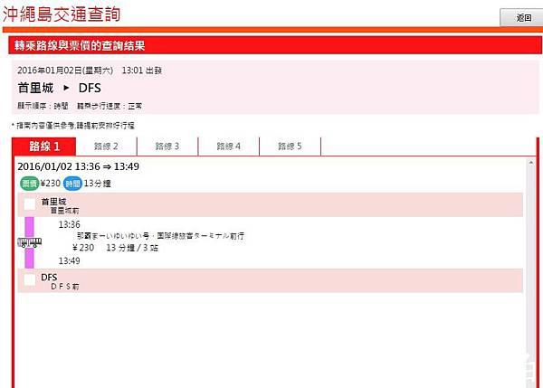 2015.12.1沖繩公車4.jpg