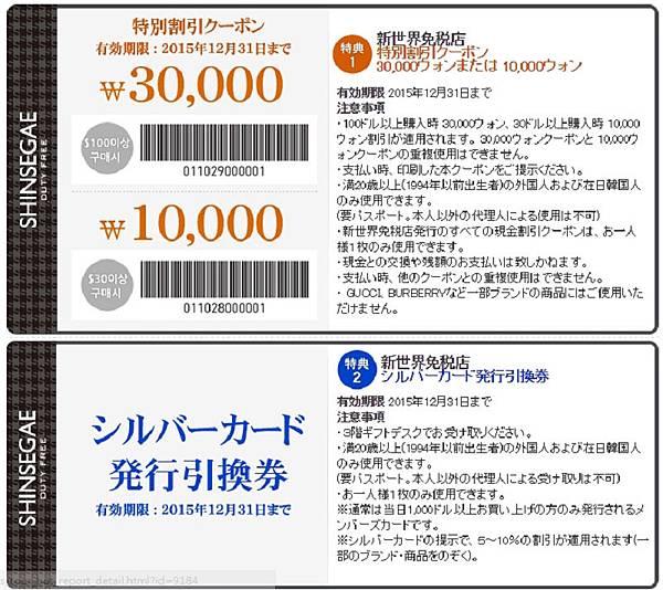 新世界百貨