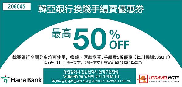 hanabank_coupon_cnv_tw