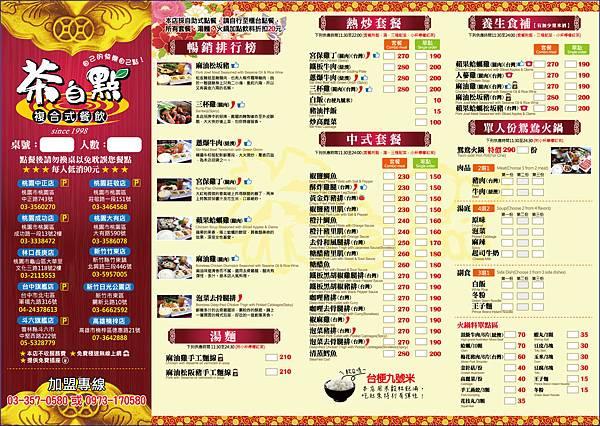 1041229茶自點(中正店)點餐單01