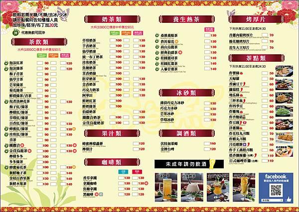 1041229茶自點(中正店)點餐單02