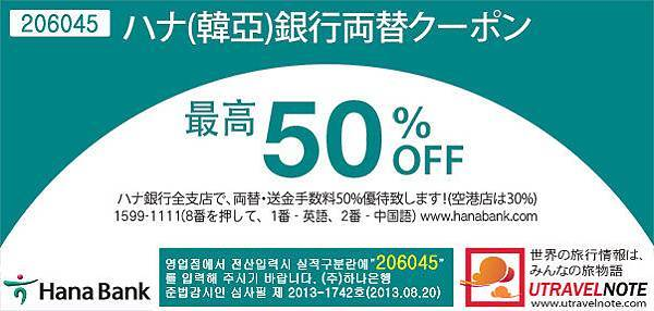 hanabank_coupon_A4