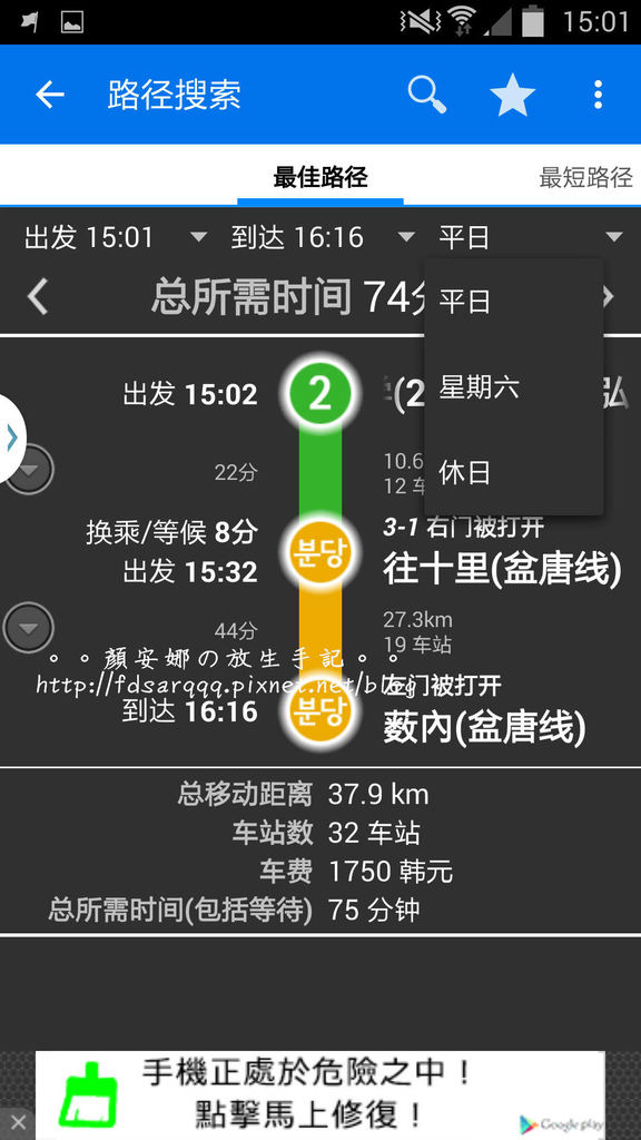 Screenshot_2016-03-24-15-01-59