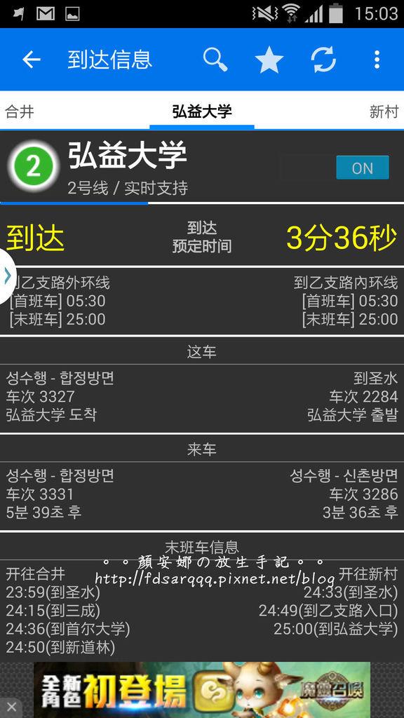 Screenshot_2016-03-24-15-03-14