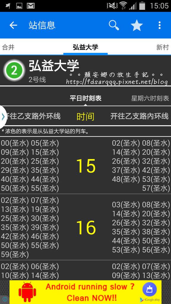 Screenshot_2016-03-24-15-05-45