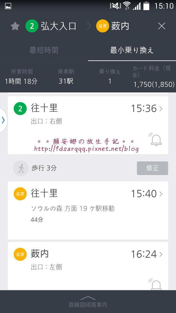Screenshot_2016-03-24-15-10-27