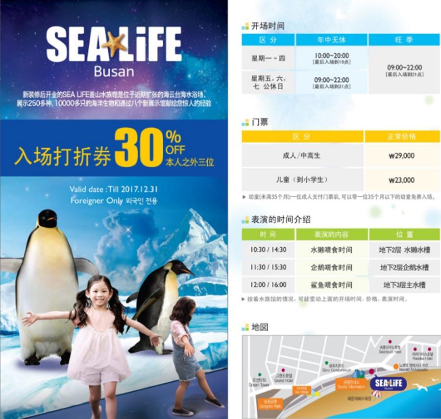 sealife02