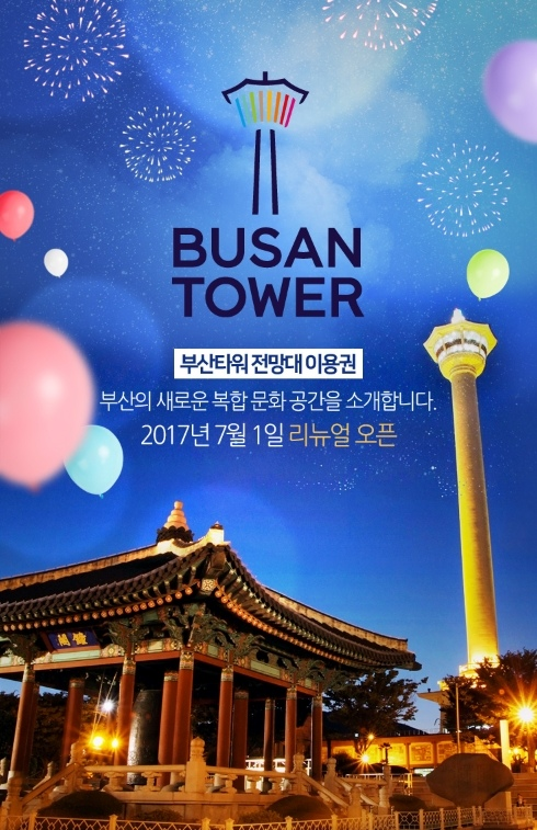 Busan tower03