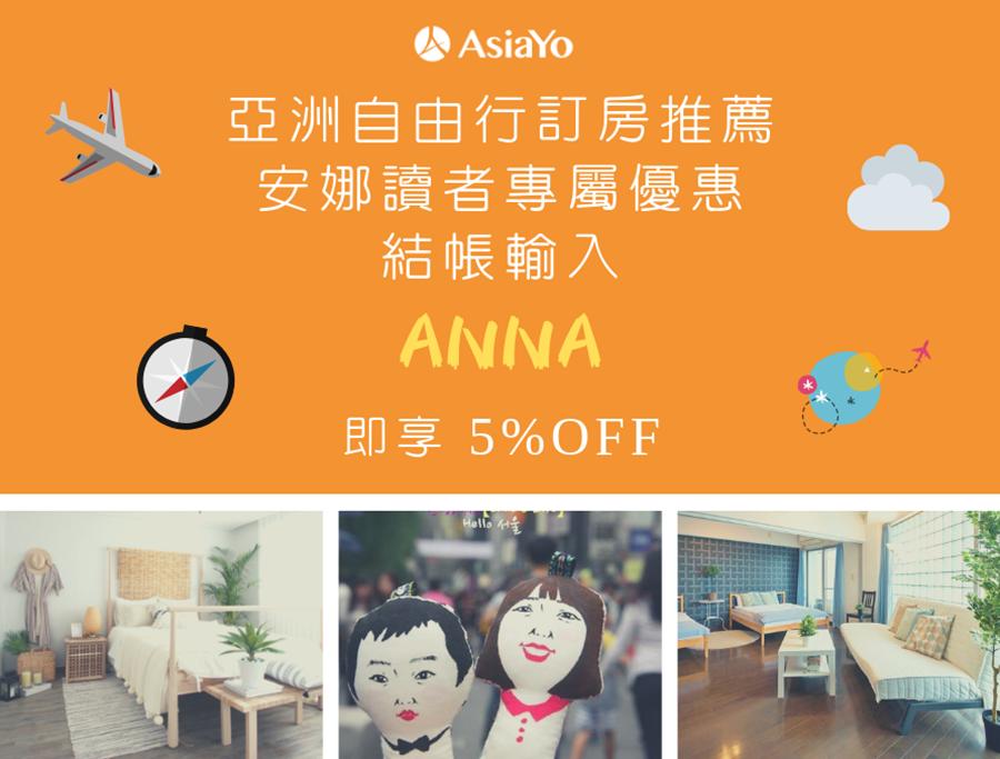 Blogger_coupon_945x765_anna