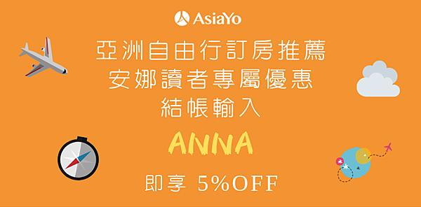 Blogger_coupon_945x765_anna_coupon