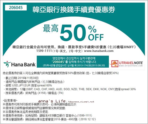 韓亞銀行coupon