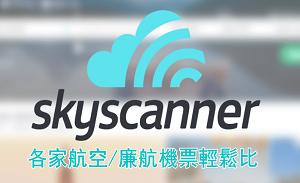 Skyscanner-Logo-1